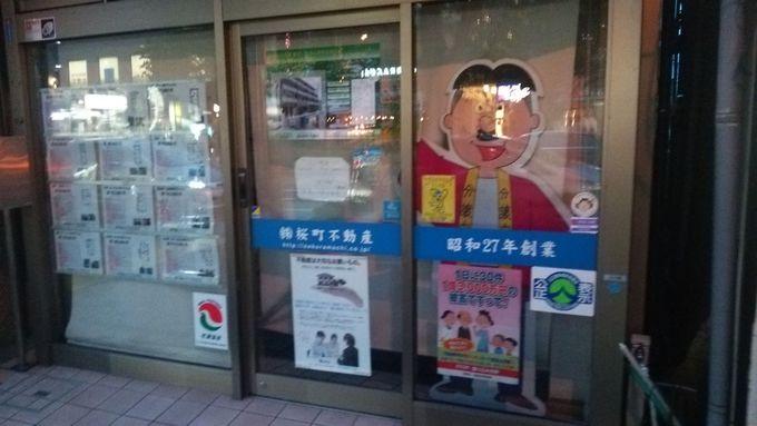 花澤さんの父親は不動産屋にいる