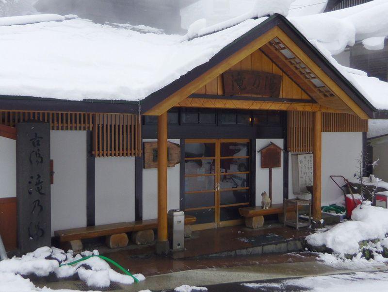 鳴子温泉のシンボル〜共同浴場「滝の湯」