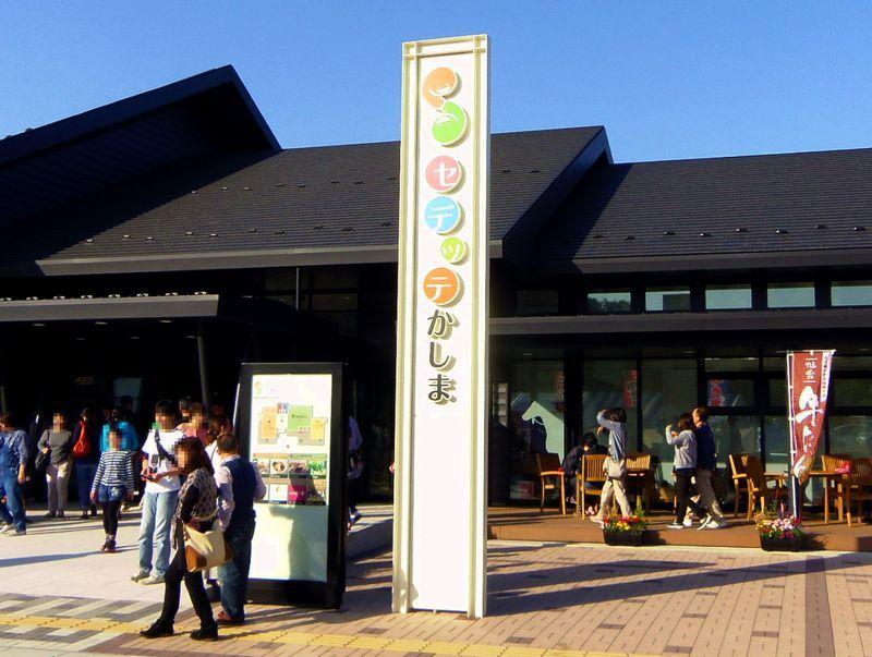 南相馬鹿島SAに、観光施設「セデッテかしま」がオープン!
