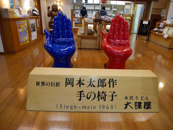 岡本太郎の世界が楽しめる人気の「大澤屋」