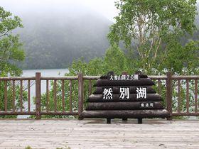 アウトドア王国・十勝鹿追町で天空の湖「然別湖」を目指す!自然を贅沢に感じる安らぎの旅♪|北海道|トラベルjp<たびねす>