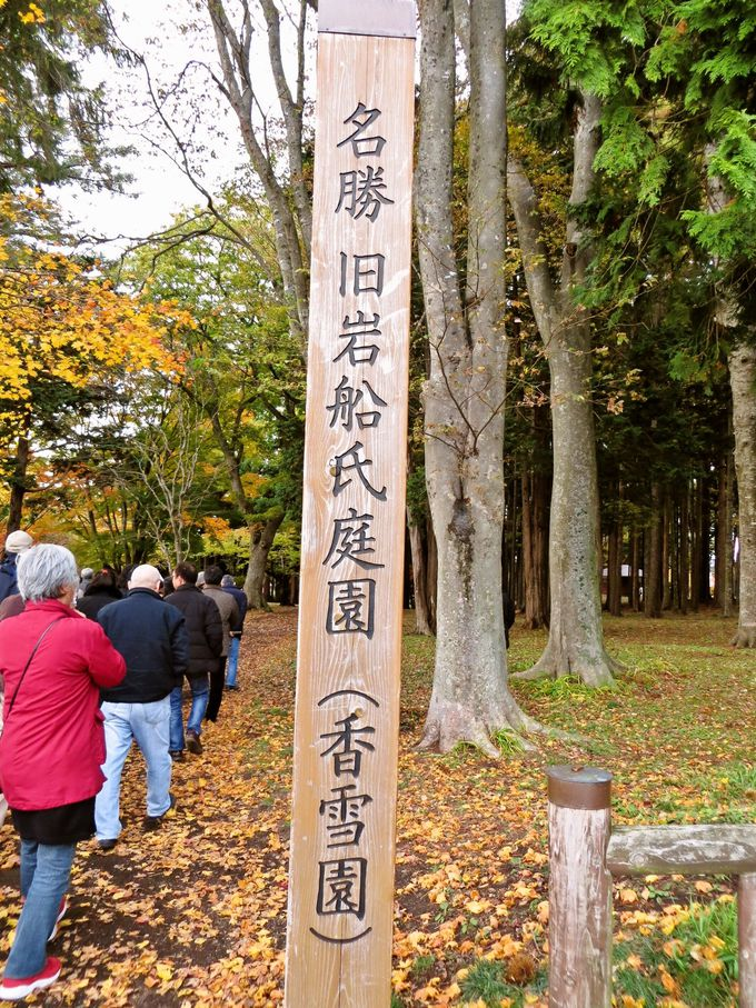 函館の穴場紅葉スポット、名勝「旧岩船氏庭園(香雪園)」