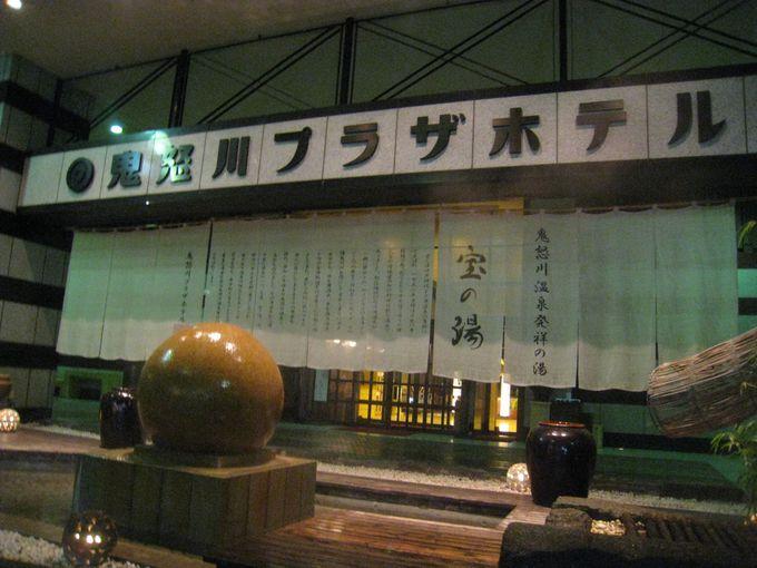 鬼怒川温泉発祥の湯 名湯「宝の湯」