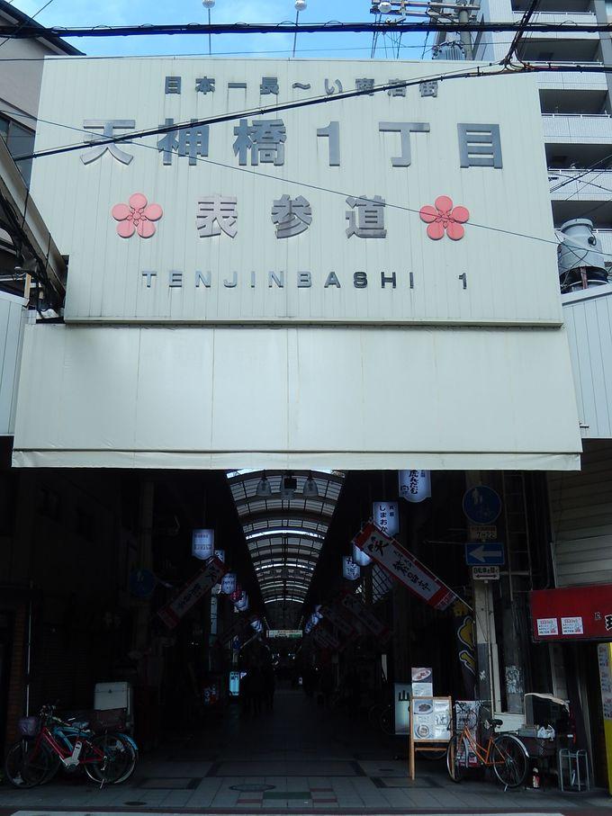 日本一長〜い『天神橋筋商店街』の一丁目