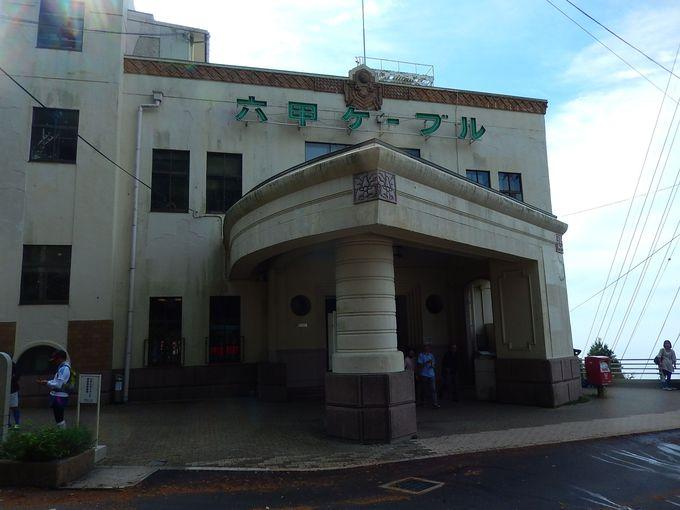 アール・デコ調の『六甲ケーブル山上駅』