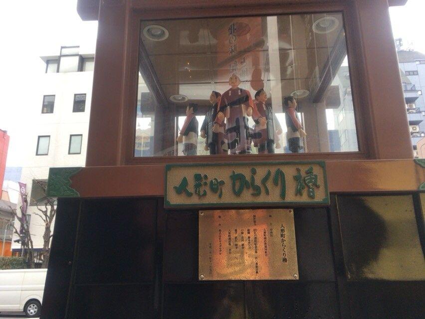 水天宮参りの帰りには人形町めぐりを堪能