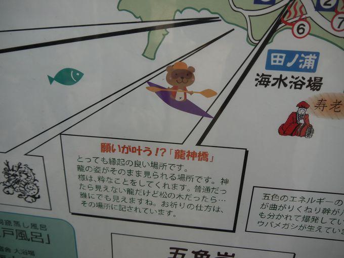島の案内看板で、『願いが叶う龍神橋』の情報確認を!