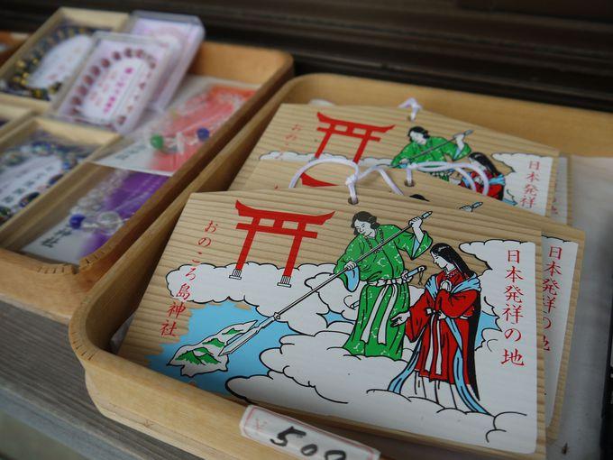日本発祥の地!「おのころ島神社」で縁結びのお守りが話題!