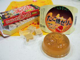 大阪土産はコレや!ウケも狙える「たこ焼き味」土産4選♪