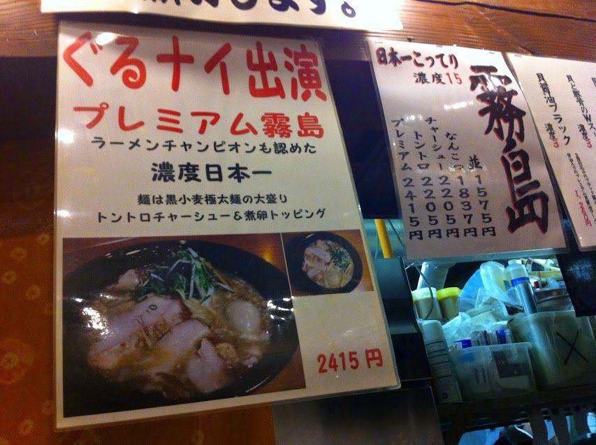 日本一こってり「霧島」は、一般的なこってりラーメンの約5倍!