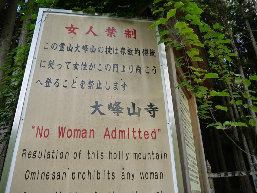 そもそも一体なぜ女人禁制になったのか?