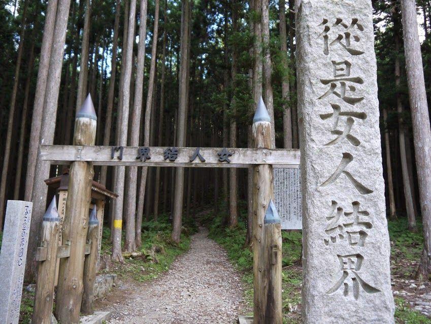 奈良、大峰山の女人結界門!この先「女性」立ち入り禁止!!
