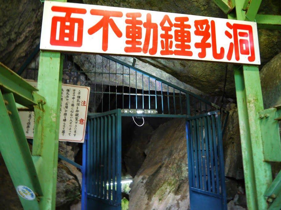洞川を一望できる高所にある「面不動鍾乳洞」は真夏でも冷っ♪