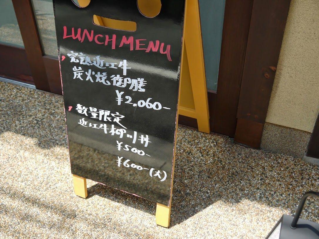 本当にあった!高級近江牛専門店の500円のランチ!!
