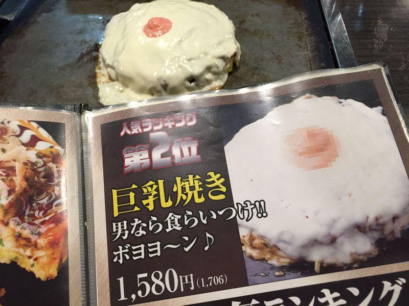 ボヨヨ〜ン♪巨乳焼き!大阪らしい「個性的」お好み焼き5選