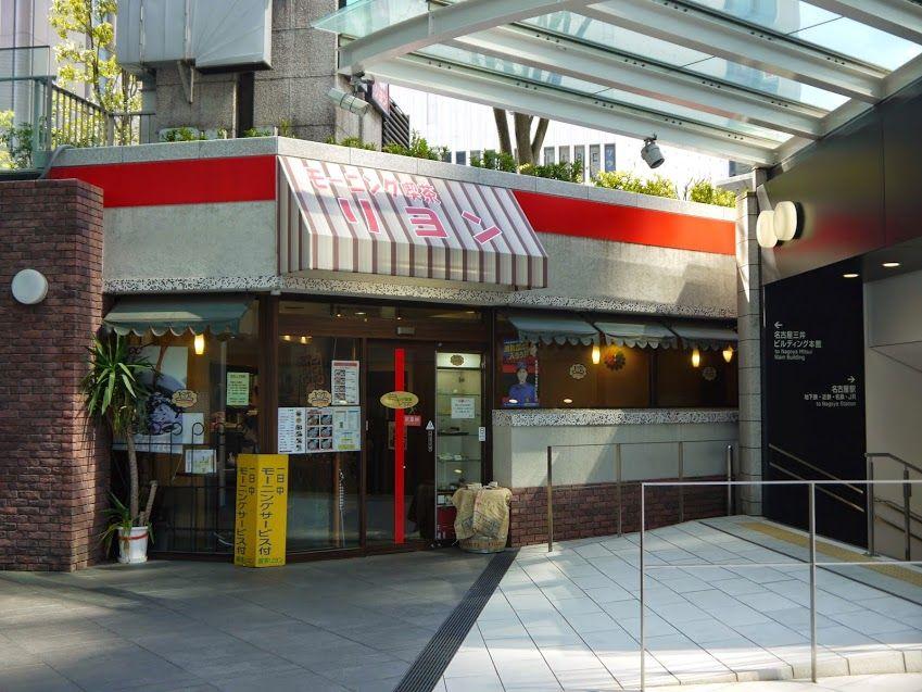 名古屋駅周辺で喫茶店と言えば『リヨン』が有名ですね!