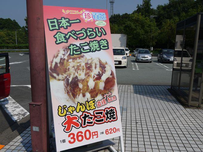 日本一食べづらいたこ焼き?