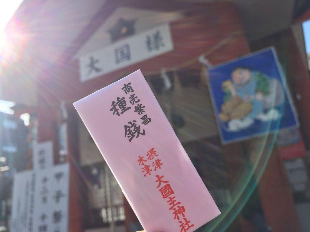 23.大国主神社