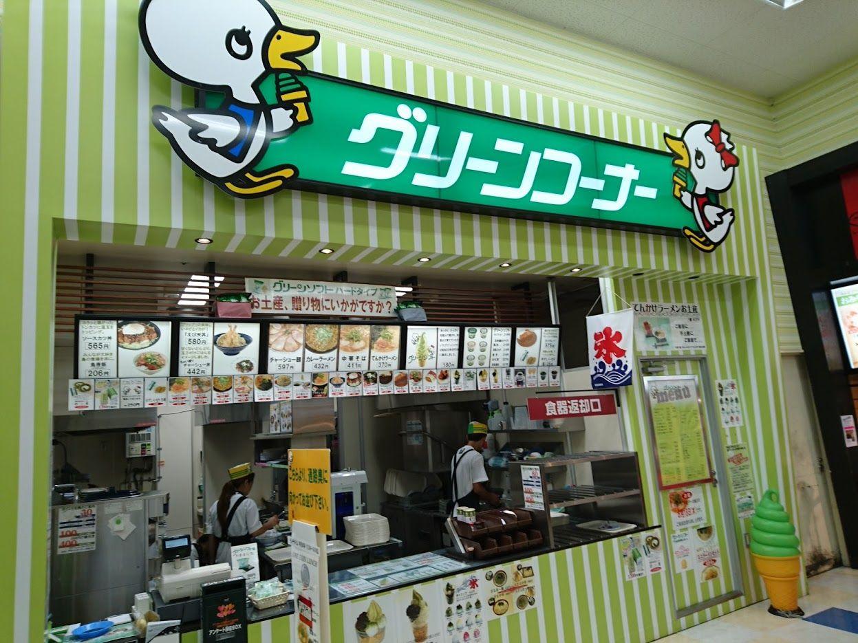 和歌山にある「グリーンコーナー」って知っていますか?