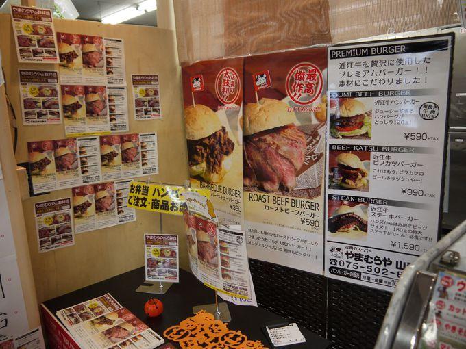 京都にとんでもない「名物バーガー」があるぞ!