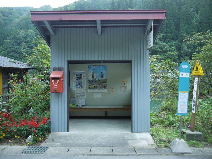 バス停は少し離れた山の中にあります