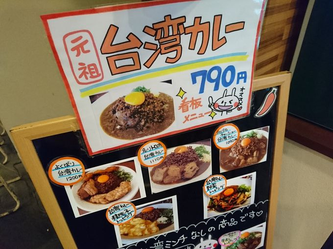 看板メニューの「台湾カレー」を注文しよう!