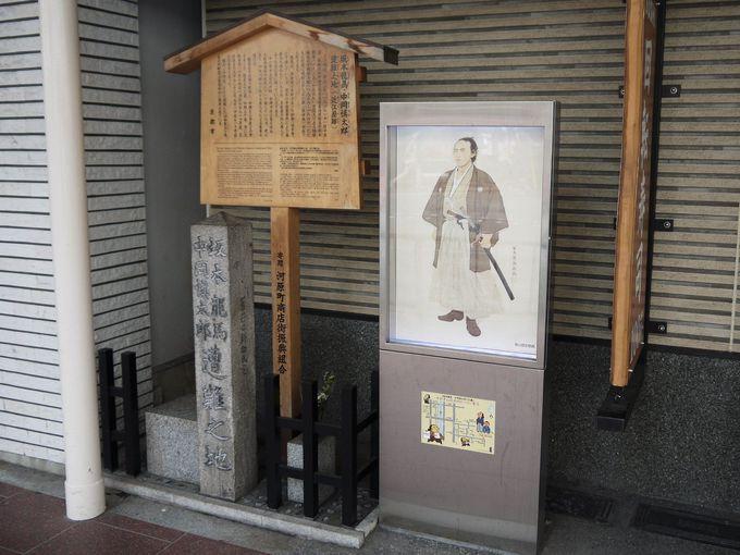 坂本龍馬暗殺の地の近江屋はもう少し南にあった?