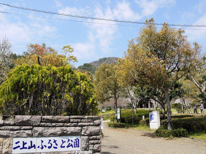 二上山の麓には自然豊かな「二上山ふるさと公園」
