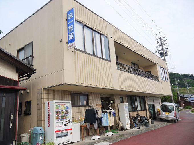 水島に行く時、最も便利な旅館の一つ「味一旅館」