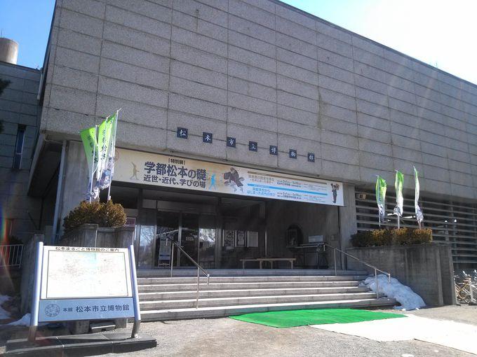 松本市立博物館に歴史あり
