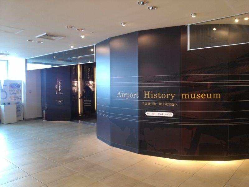 北海道・新千歳空港のミュージアムで空港と飛行機の歴史を学ぼう!