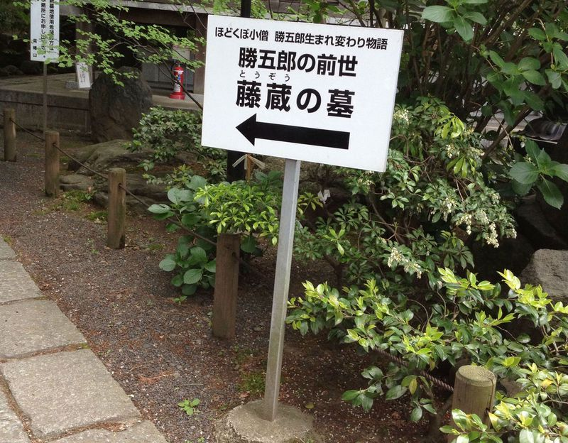生まれ変わり物語「勝五郎再生記聞」ゆかりの地・日野市高幡不動