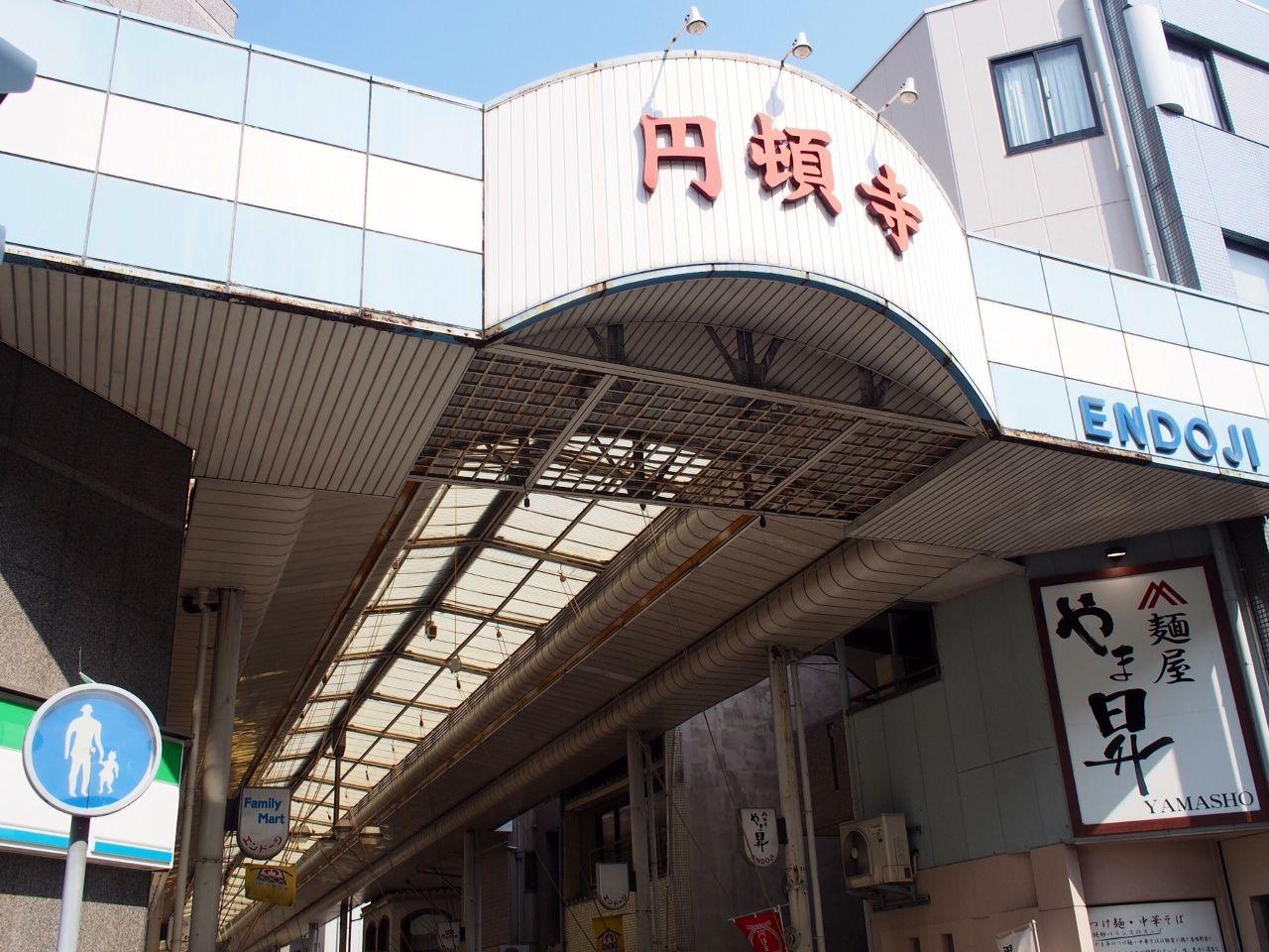 人気急上昇中のスポット、円頓寺商店街