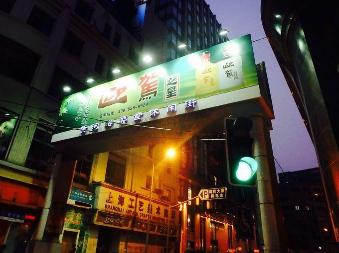「黄河路美食街」って?