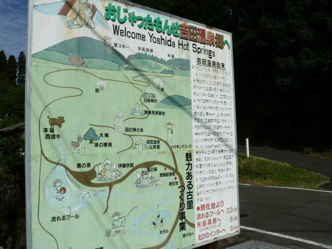 西郷さん、薩摩藩ゆかりの温泉