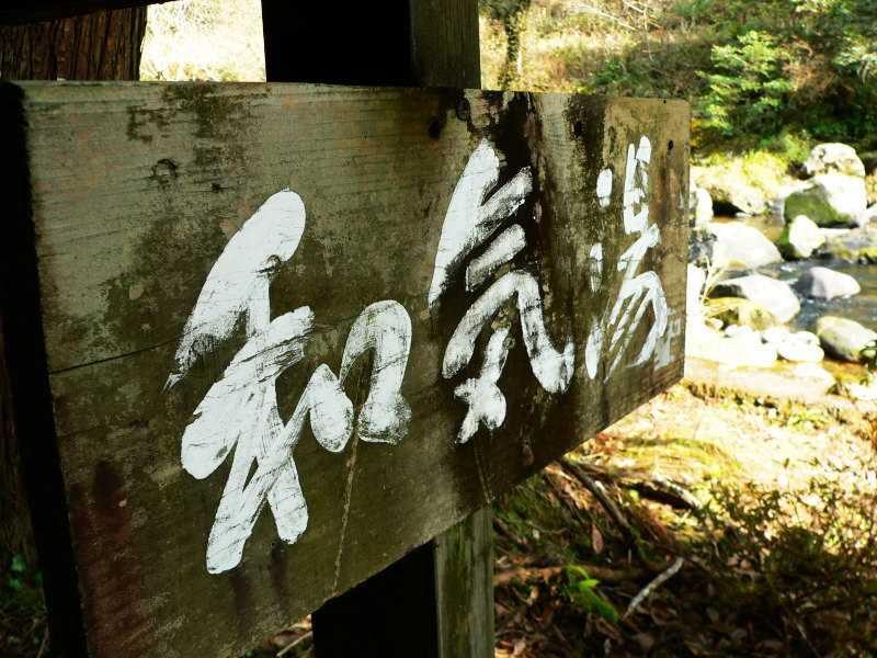 龍馬と鹿児島温泉vol.2〜和気温泉「和気湯」〜