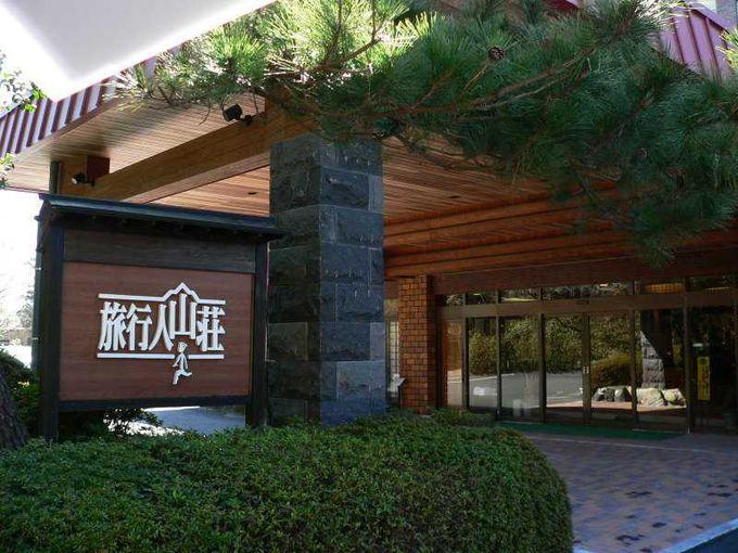 丸尾温泉「旅行人山荘」