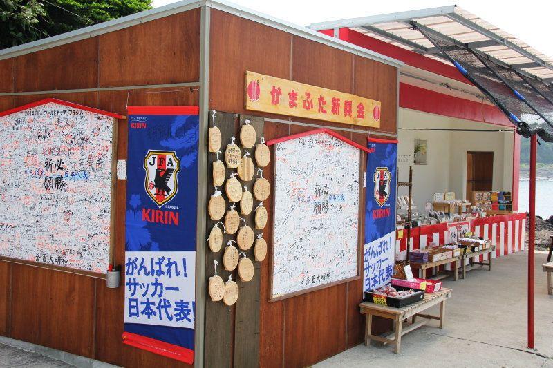 鹿児島南九州市「釜蓋神社」でW杯サッカー日本代表の勝利を祈願!