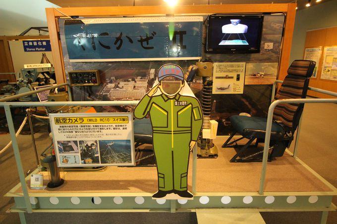 測量用航空機「くにかぜII」と写真を立体化する技術がわかる「暮らしに向かう」展示コーナー