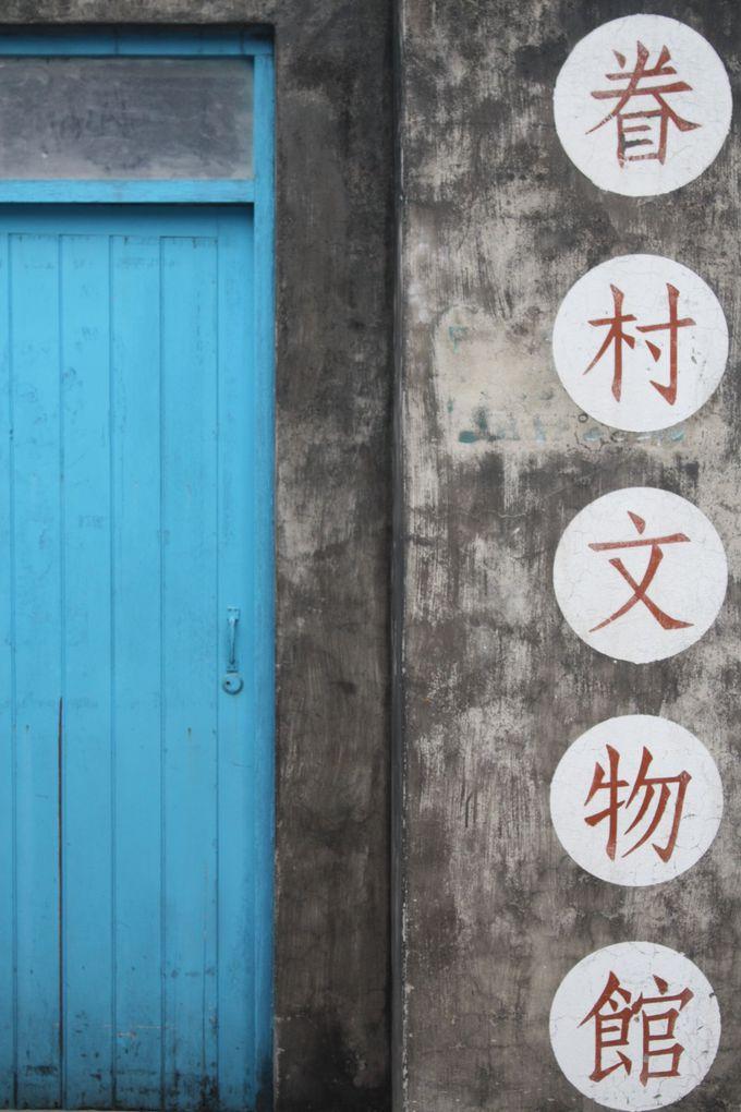 日本人でも懐かしい気分になる「眷村文物館」。