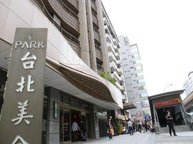 台北・駅前すぎる便利なホテル!「パーク 台北 ホテル」