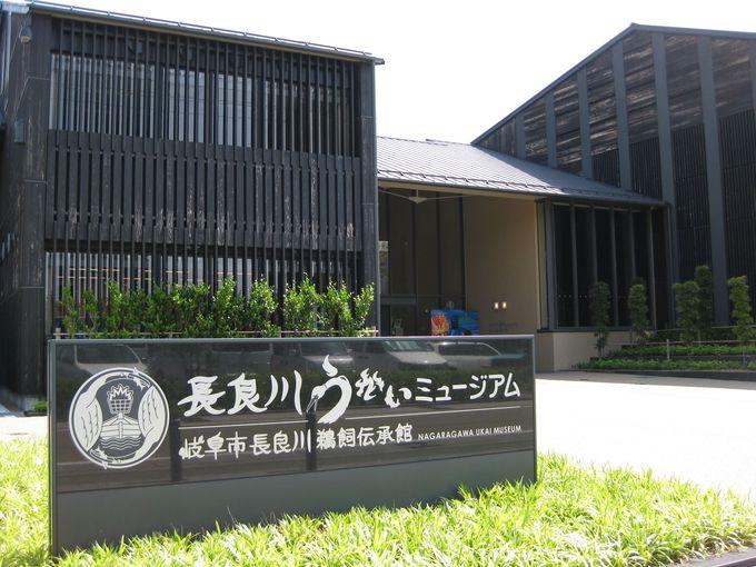 鵜飼と併せて訪れたい「長良川うかいミュージアム」