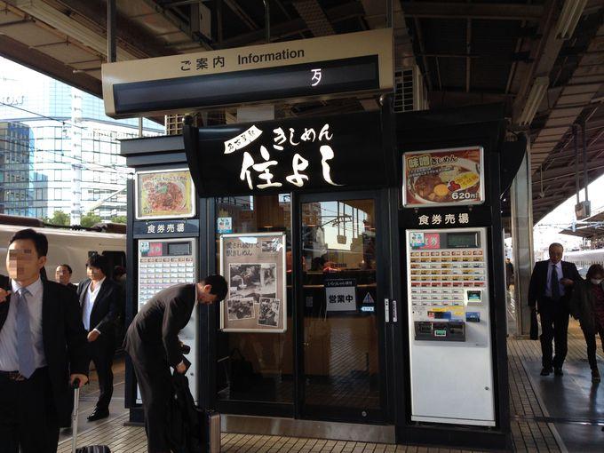 きしめん屋がありすぎる名古屋駅