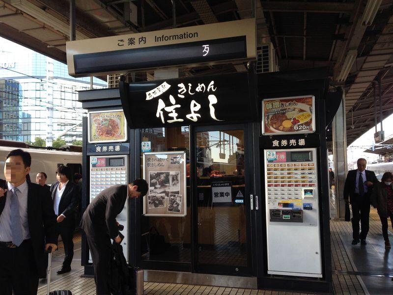 JR名古屋駅の大人気立ち食いきしめん「住よし」徹底解剖!!