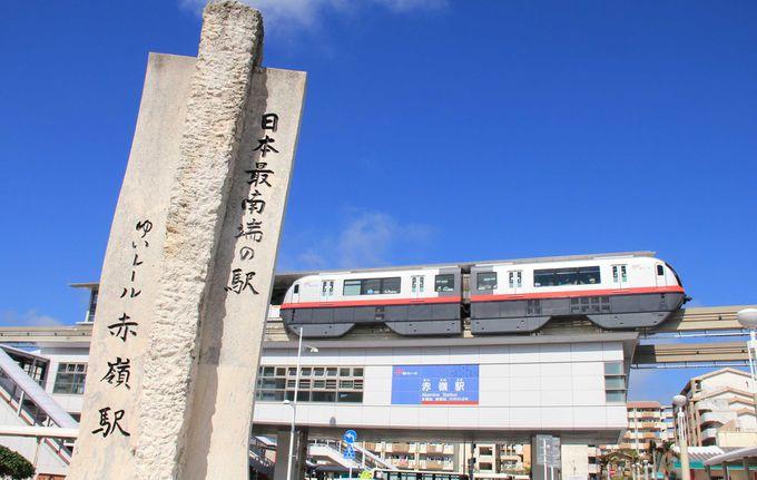 日本最南端の駅「赤嶺駅」は日本最西端駅の隣駅