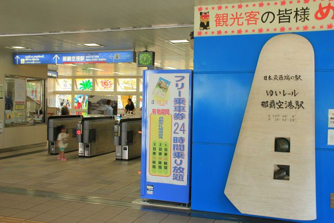 沖縄本島、空の玄関口「那覇空港駅」は日本最西端の駅
