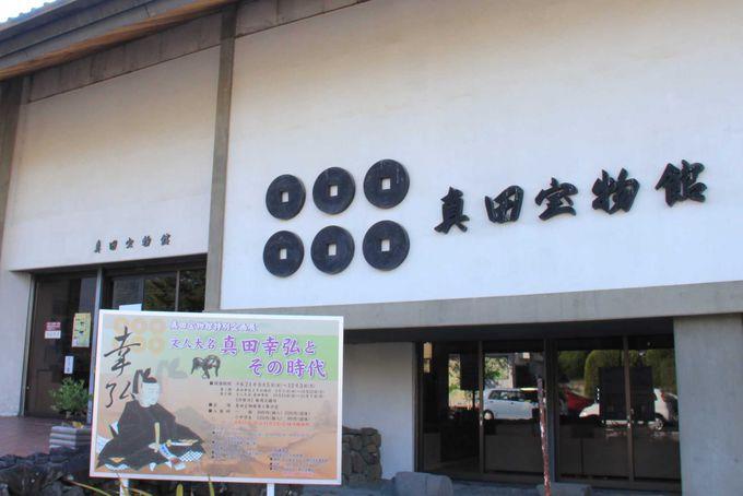 真田家ゆかりの品々と松代の歴史にふれる「真田宝物館」