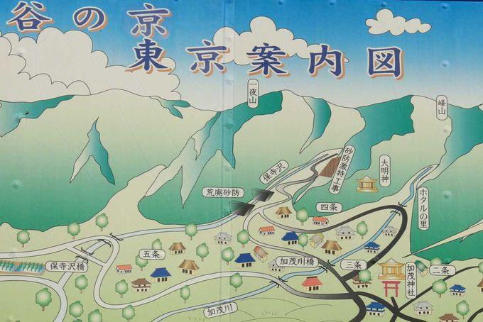 鬼無里の山里に東京。谷の京「東京」とは