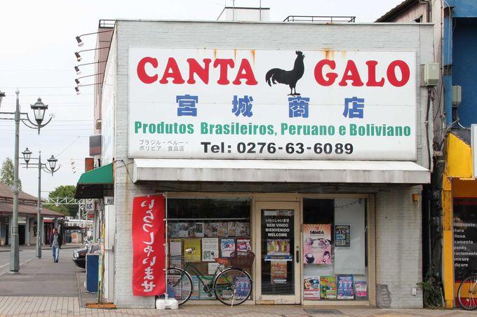 ブラジルタウンの玄関口 西小泉駅の駅前商店