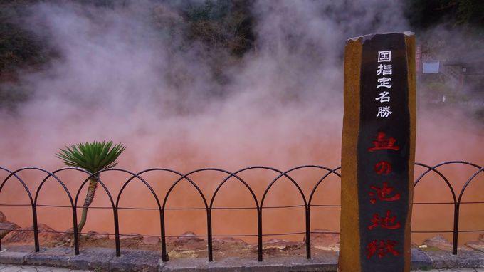 日本最古の天然地獄「血の池地獄」は圧巻!